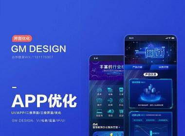UI | APP界面优化