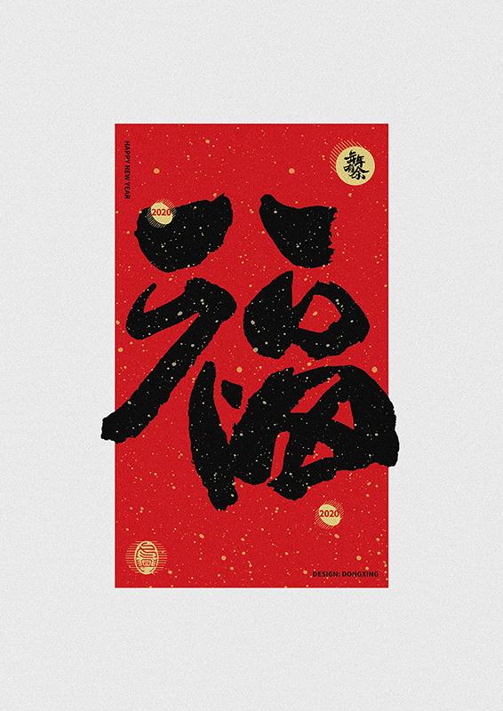 书法字集#集福#<56>