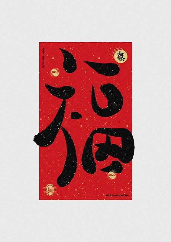 書法字集#集福#<56>