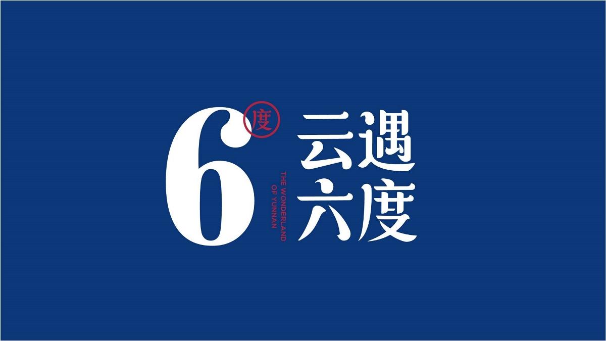 云遇6度 | 云南特色旅游VI设计