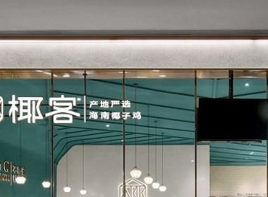 广东餐厅设计·餐饮空间设计【艺鼎新作·椰客】一颗在大海里飘来飘去的椰子!