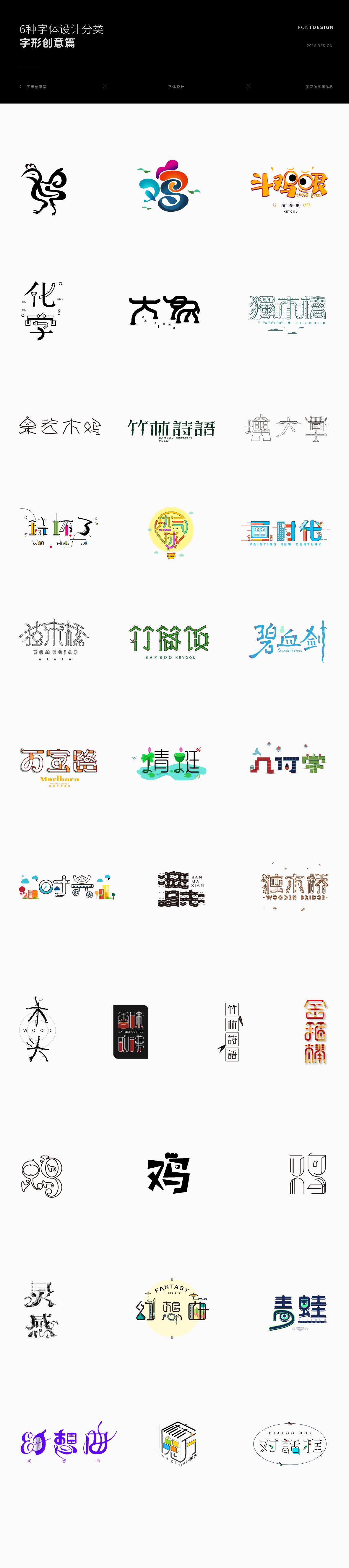 6種字體設計分類合集-張家佳字體