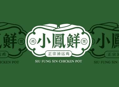 京城儿鲜,小鳯鲜!应力设计 x 小鳯鲜鸡煲打边炉品牌形象