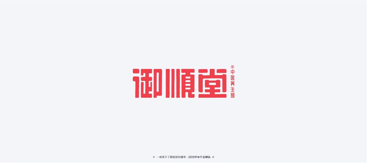 2019-字體精選