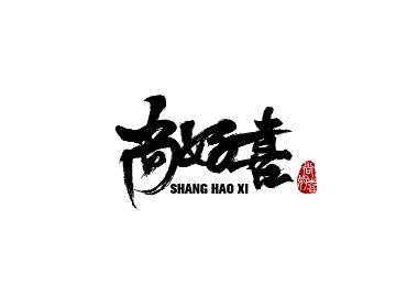 尚好喜海鲜小零食品牌logo