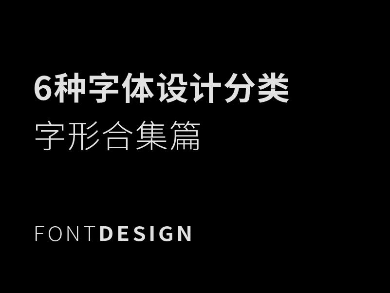 6种字体设计分类合集-张家佳字体