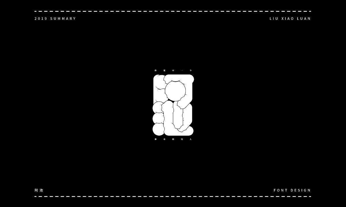 2019字体设计年度总结 | 刘小乱