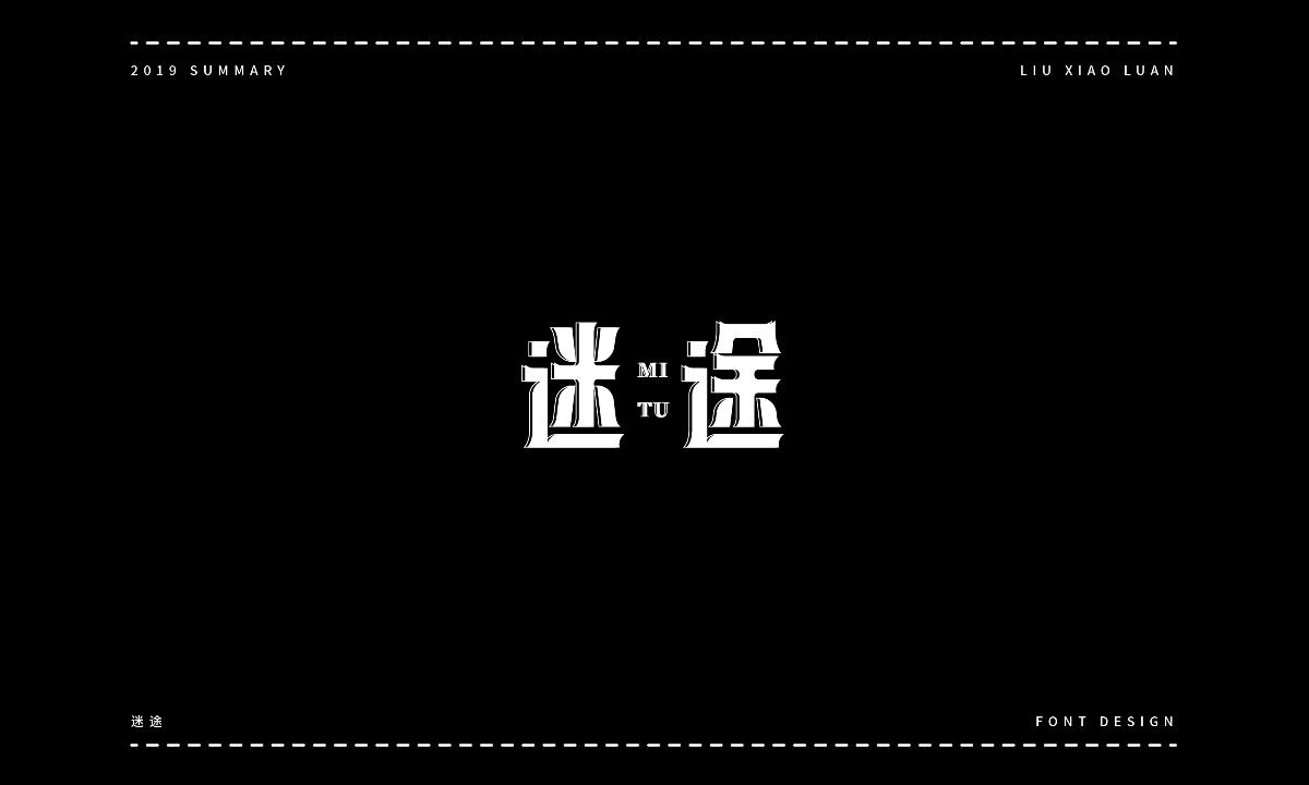 2019字體設計年度總結   劉小亂