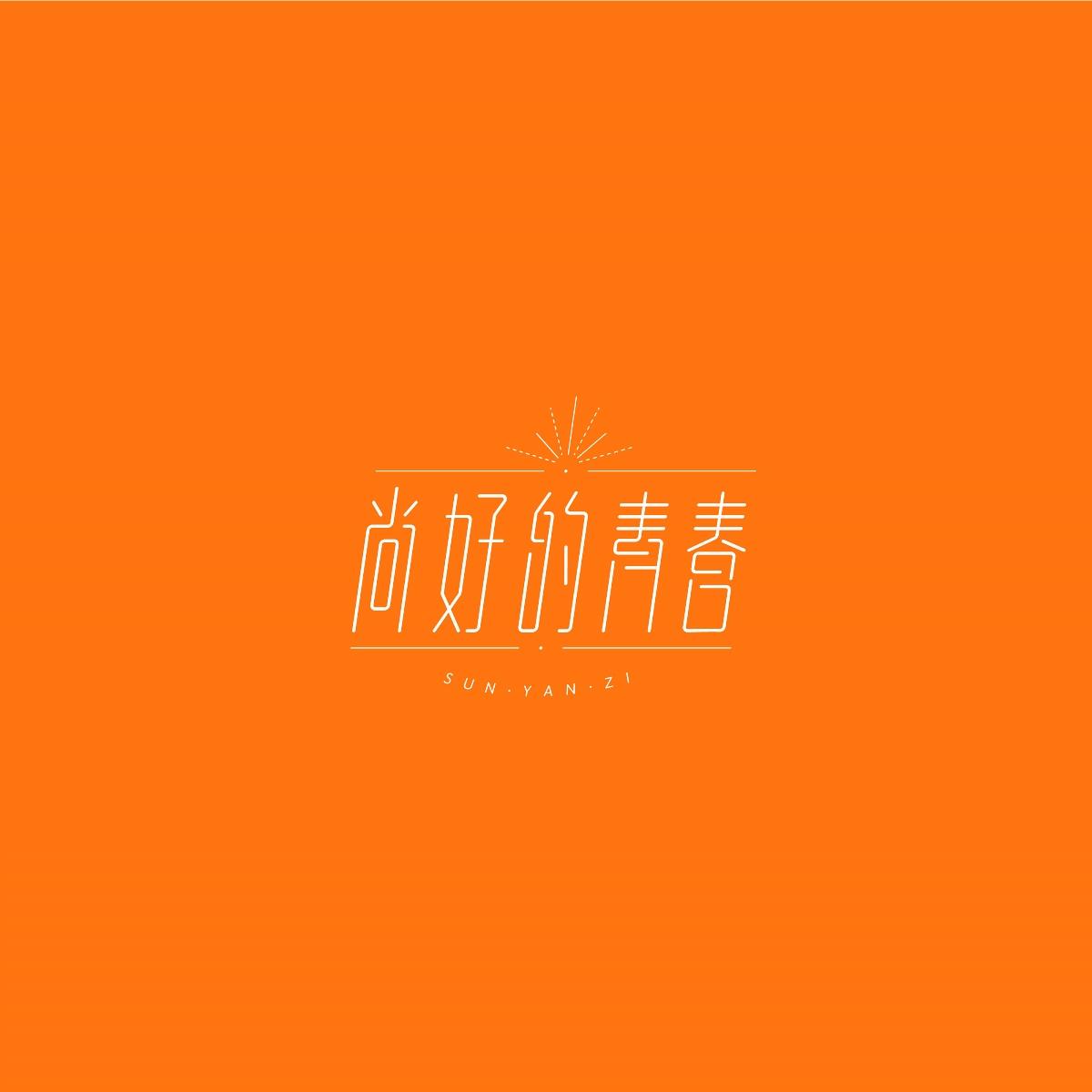 2020年第一波字体设计合集(歌曲创意字体设计)