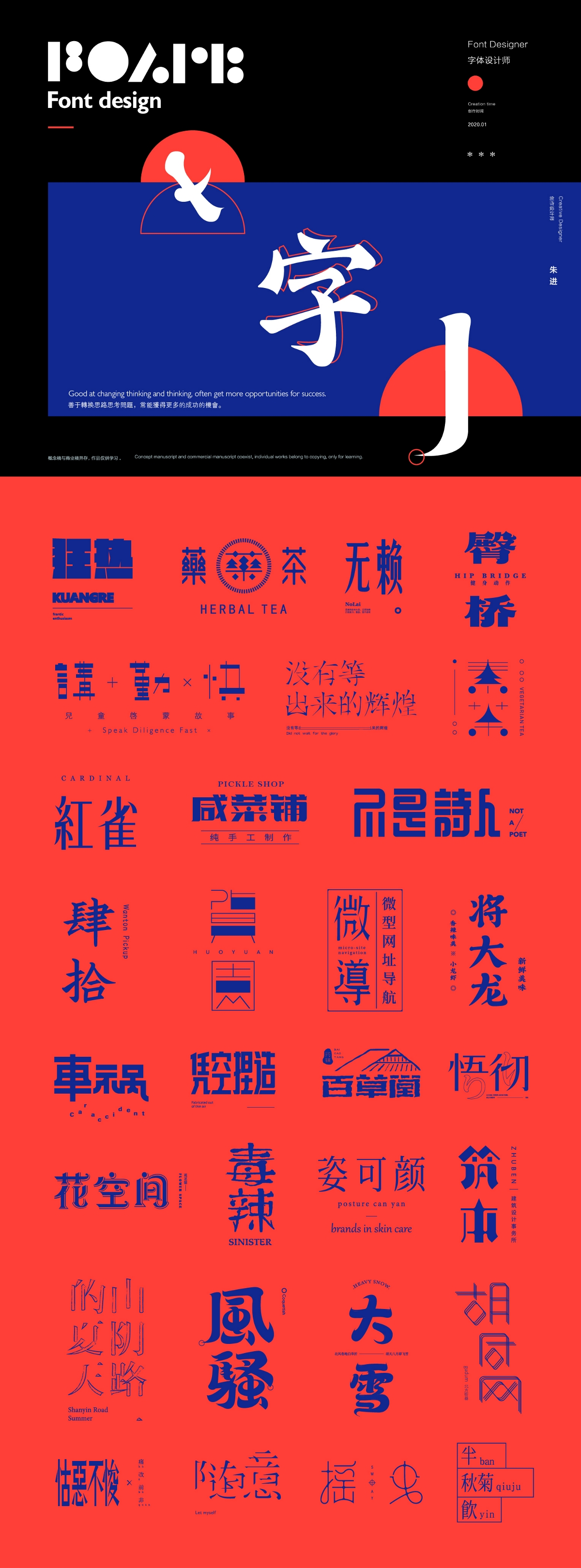 字體設計 Font Design Works (壹)