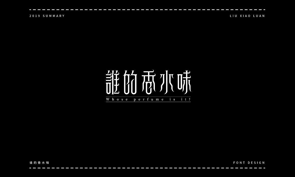 2019字體設計年度總結 | 劉小亂