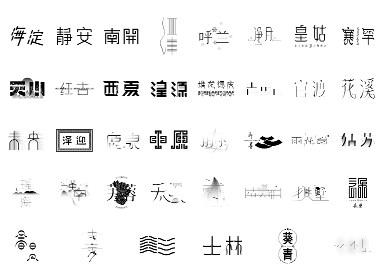 中国最美城市区名 — 字体设计