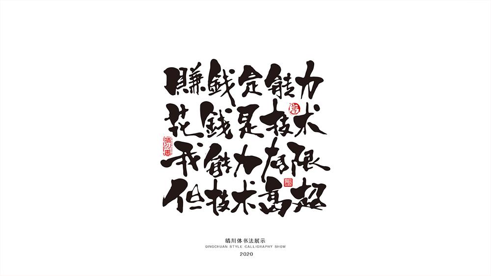 晴川幻游体-走心文案