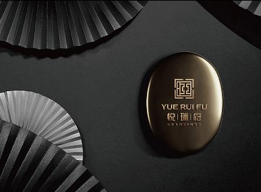 悦瑞府丨品牌提案