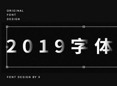 2019字体合集