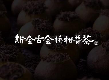 新会柑普茶系列包装设计