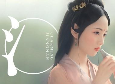 沁美江南 | 字体logo独特品牌视觉系统