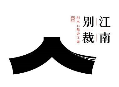 江南别裁 | 江南人文风情品牌设计