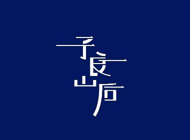 万村千镇字体设计计划(一) 山东篇