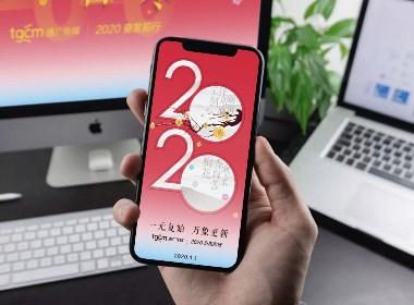 """""""梅花香自苦寒来""""2020通广传媒开年仪式视觉设计"""