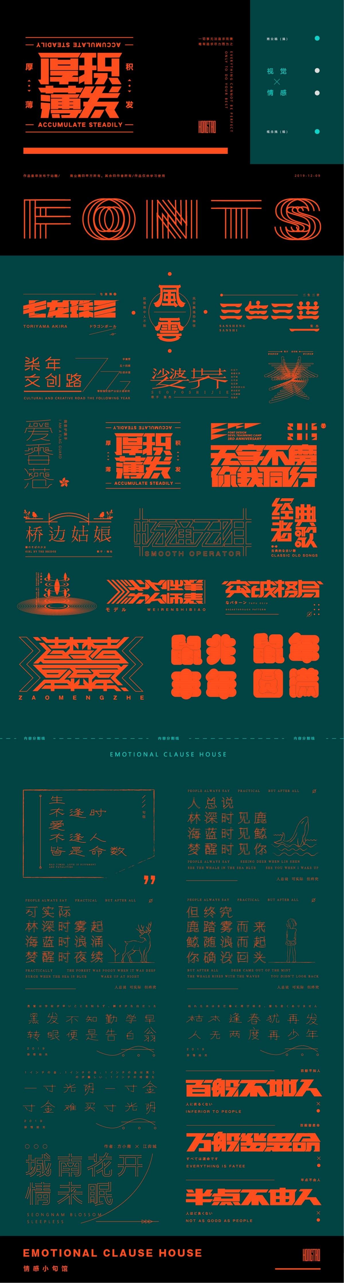 字体选集-TYPEFACE