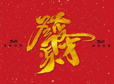 書法字集#賀新春#<57>