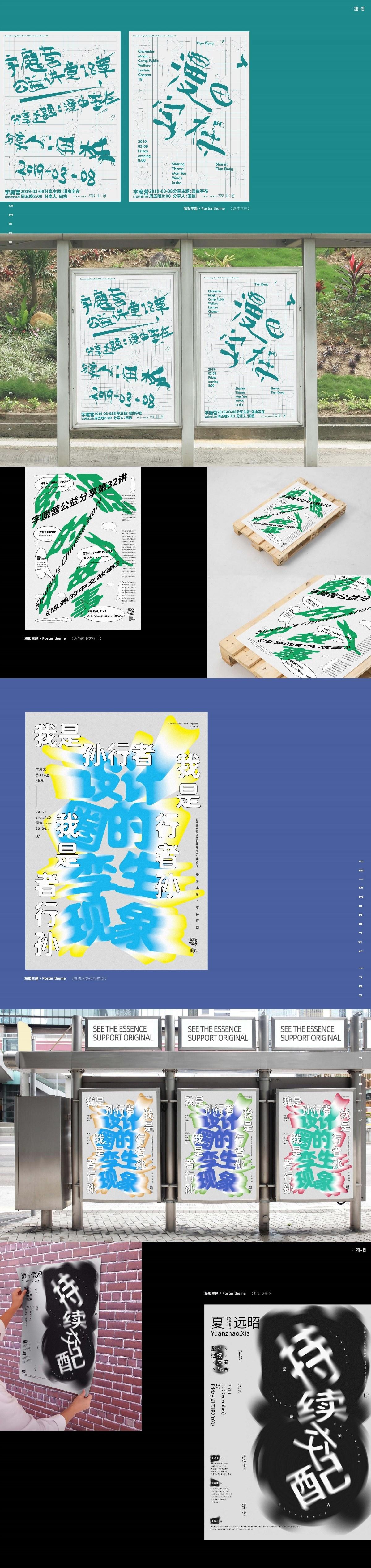 【2019海報設計集合】