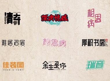 2019字体小结(10-12)
