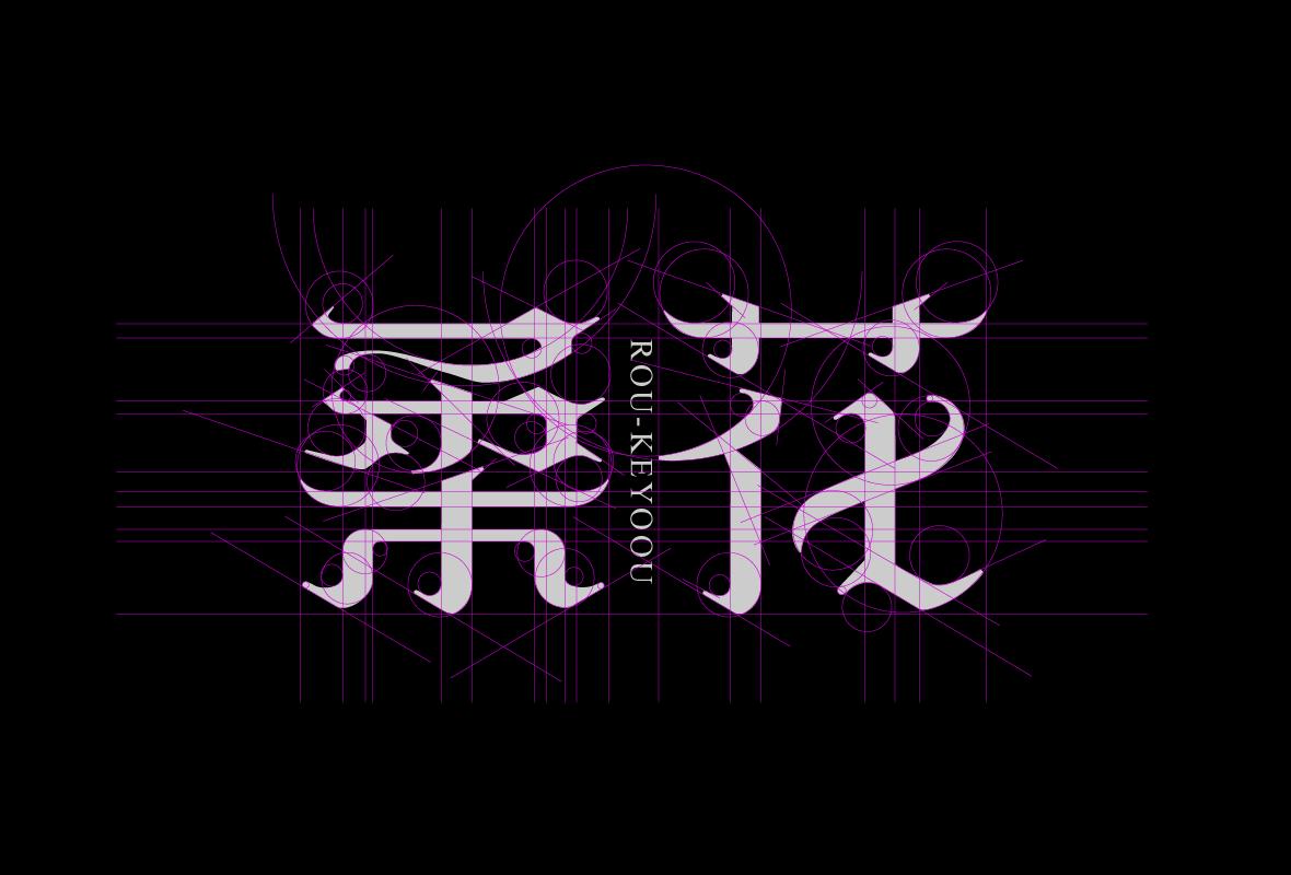 6款藝術標題字庫字形設計
