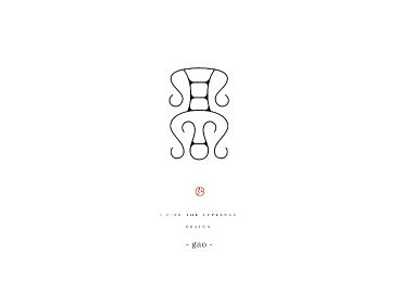 弘弢設計 | 字形研究2020-1