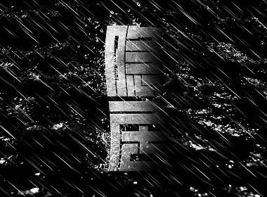 2019字体小结三(10-12)