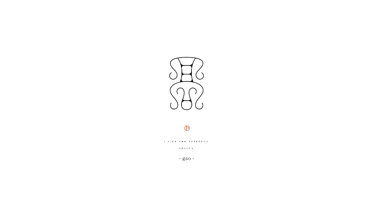 弘弢设计 | 字形研究2020-1