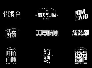 2019字体小结二(10-12)
