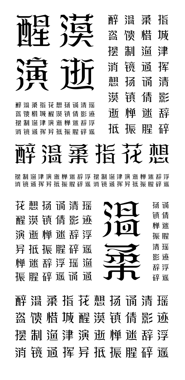 6款艺术标题字库字形设计