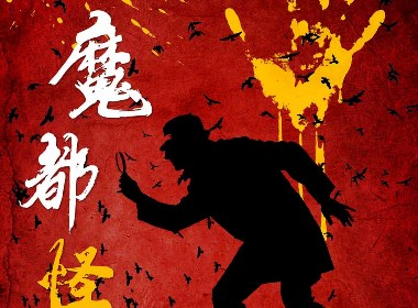易白文化:民国侦探网剧《魔都怪探》组讯长页设计