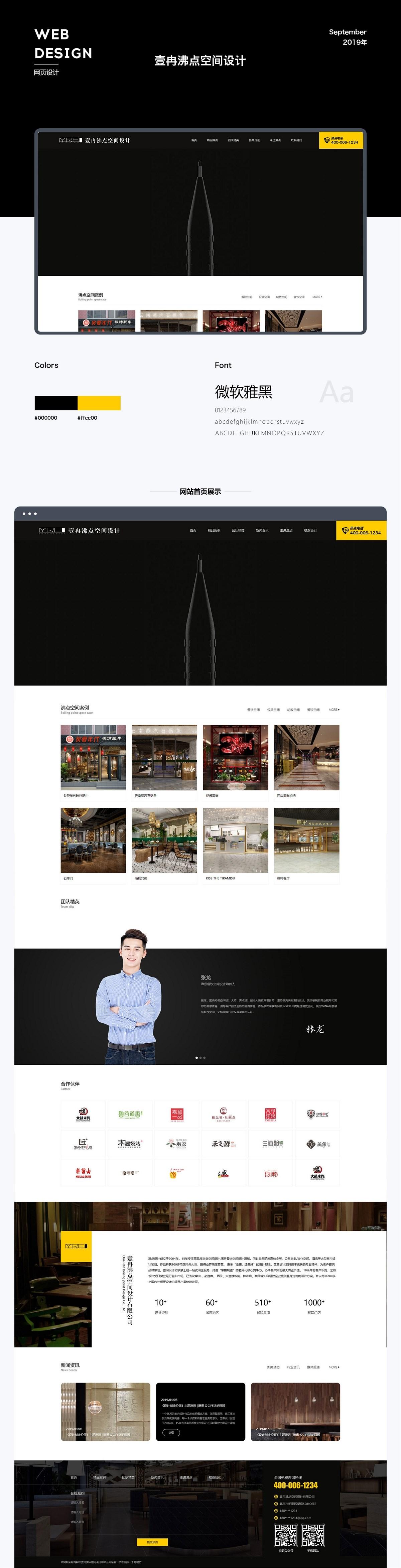 2019企业站设计作品