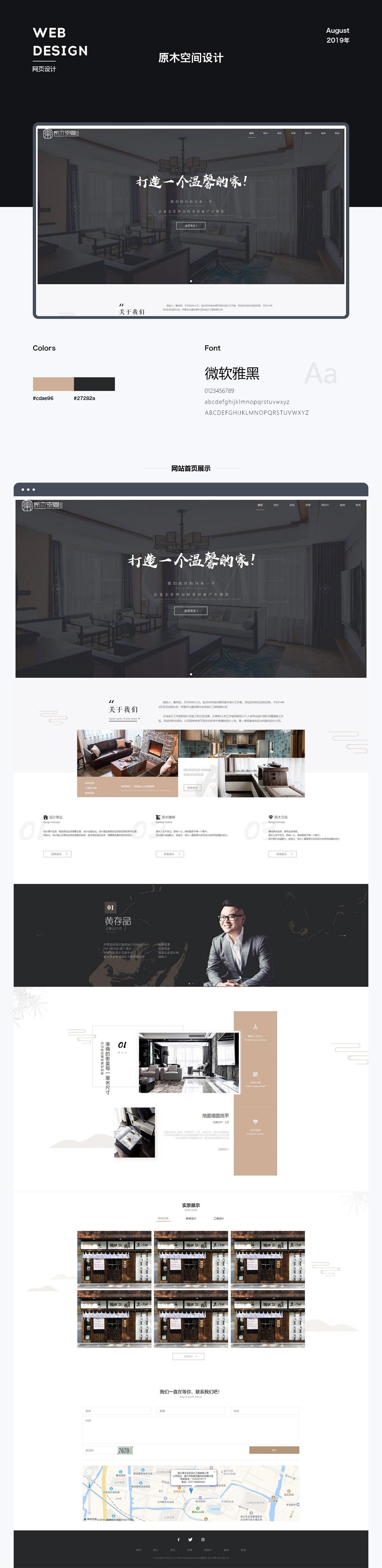 2019企业站设计作品(3)