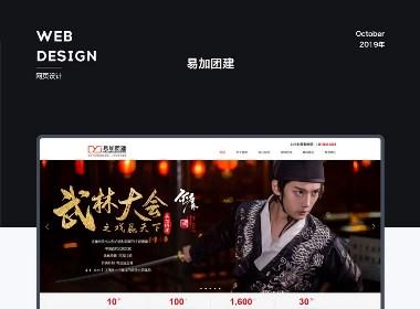 2019企业站设计作品(2)