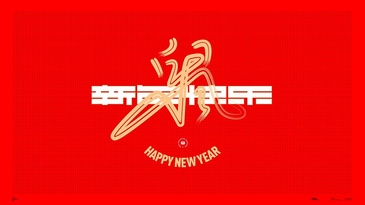 2020 新年快乐+平安健康年