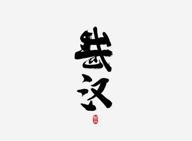 龔帆書事 | 武漢加油