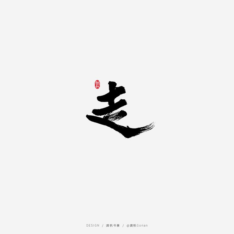 龚帆书事 | 武汉加油
