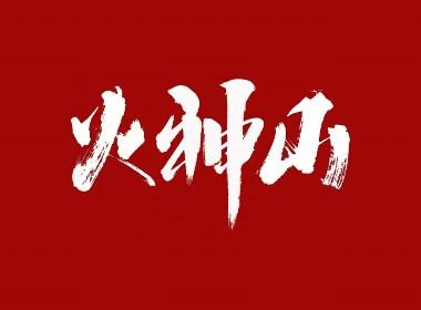 阿庆手书 | 字迹 | 2020.02