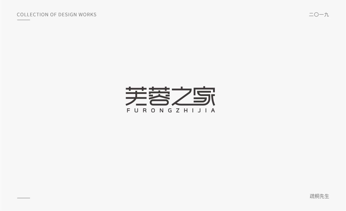 2019年LOGO方案v方案集02装修设计字体总体要点图片