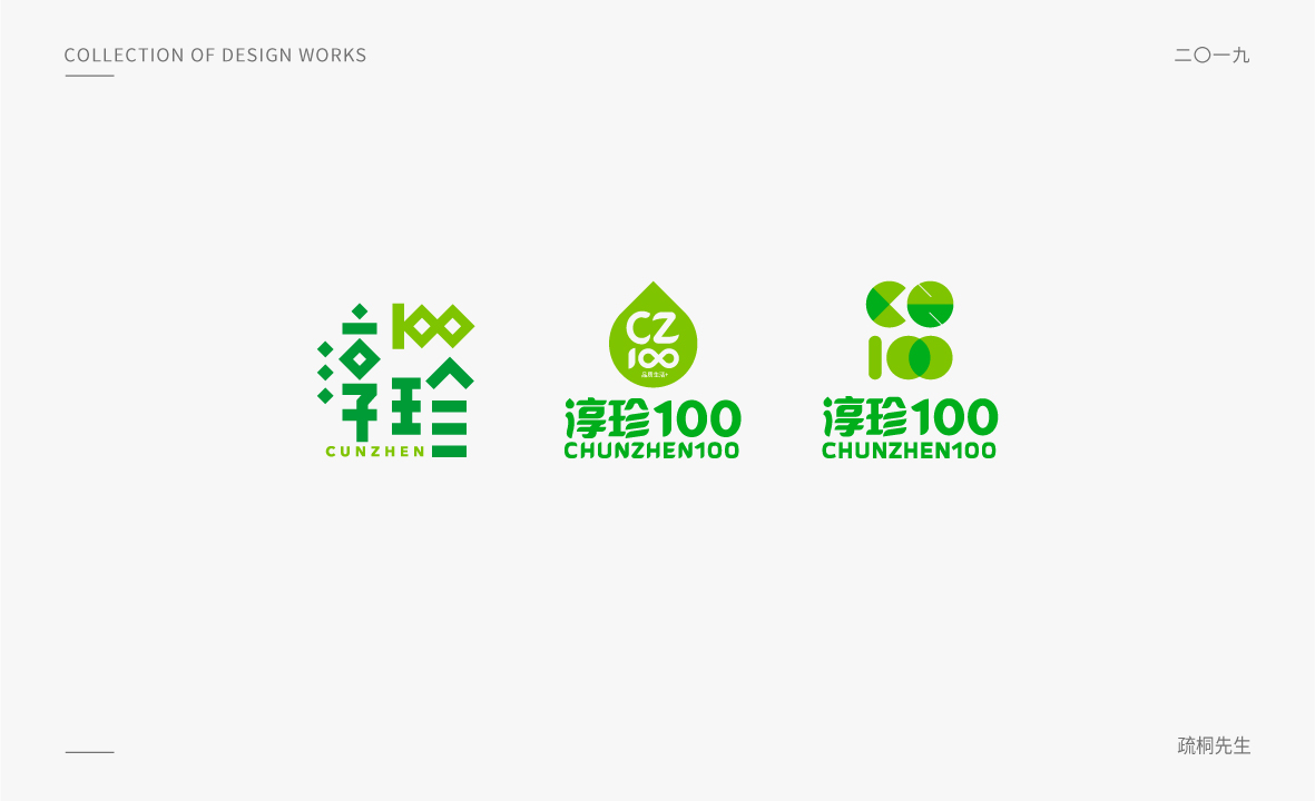 2019年LOGO字体设计集02
