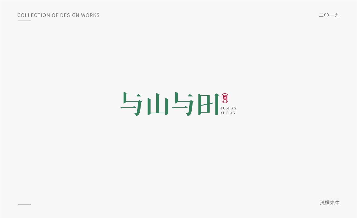 2019年LOGO专科设计集02字体室内设计好就业么图片