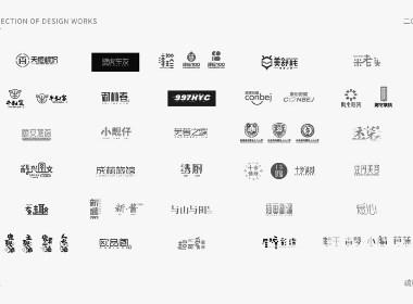 2019年LOGO字體設計集02