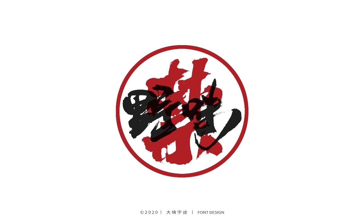 大禧丨手写书法字体