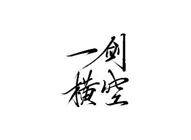 雨田手写(第三十七辑)