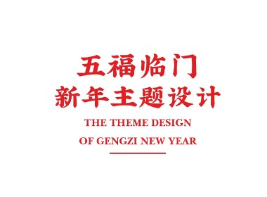 五福临门 新年主题设计