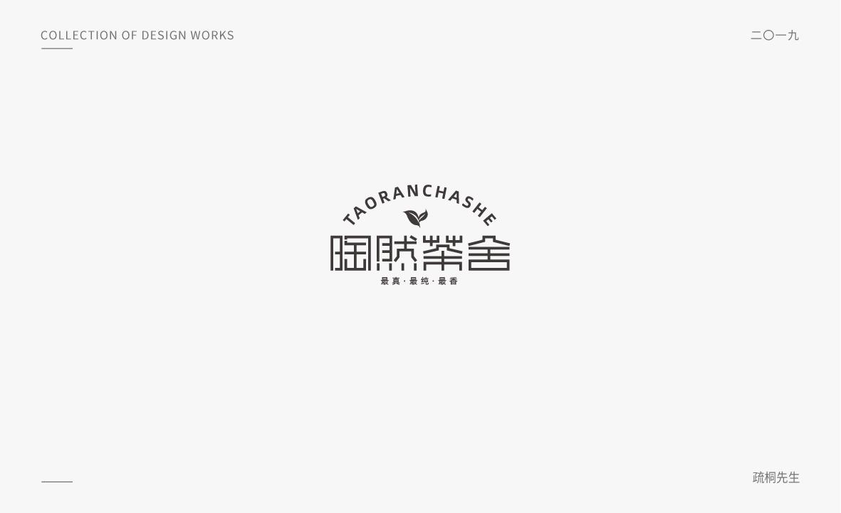 2019年字体设计集03